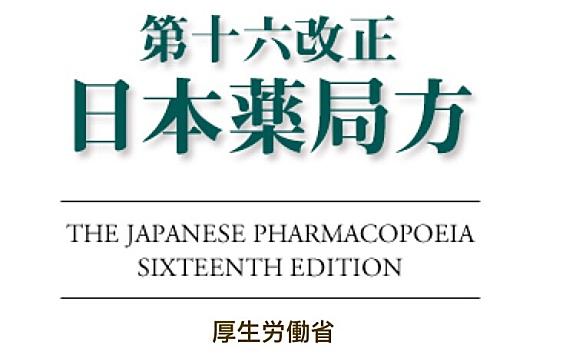 国内外药典及有害残留限量标准:中国、香港、美国、欧盟、日本