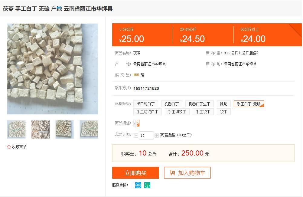 2019年5月网络交易平台茯苓销售价格