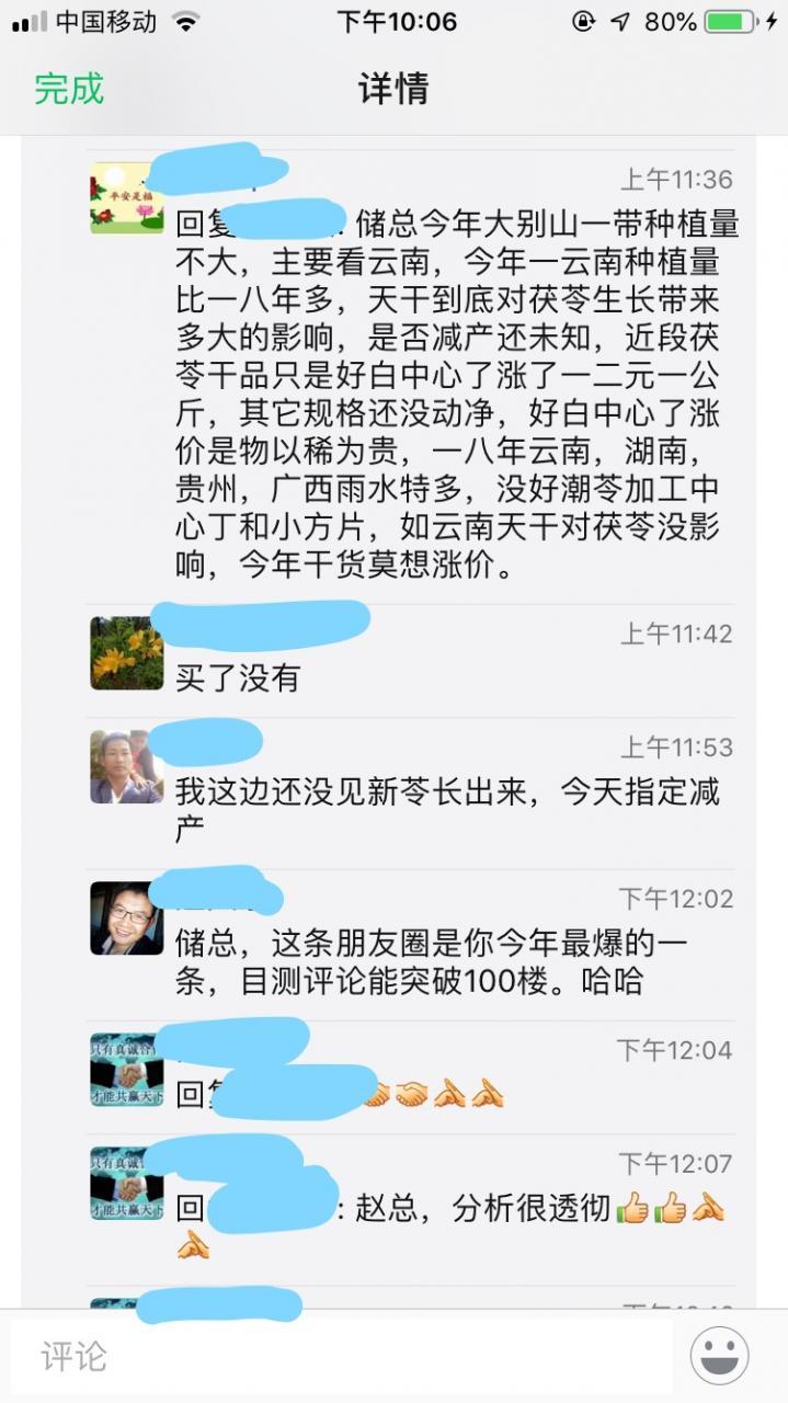 2019年7月29日茯苓行情 安徽鲜茯苓即将上市