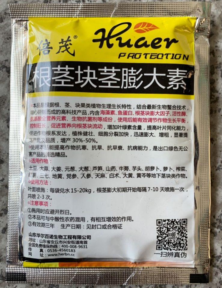 应用于茎块的膨大剂
