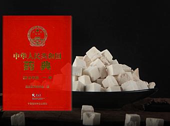 《中国药典2015年版》关于茯苓的描述