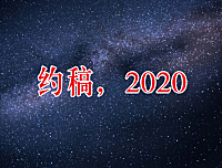约稿2020