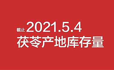 茯苓产地信息:2021年5月4日茯苓主产区库存量(第1期)