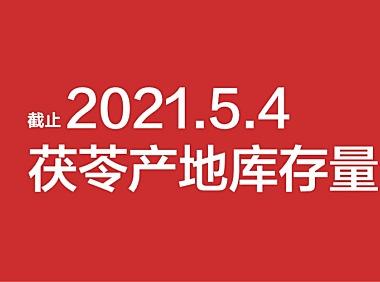 2021年5月4日茯苓主产区库存报告(第1期)