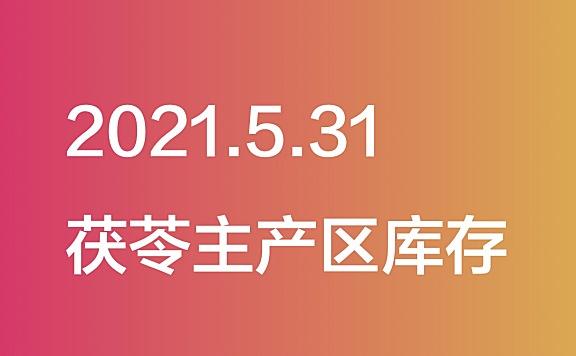 2021年5月31日茯苓主产区库存报告(第2期)